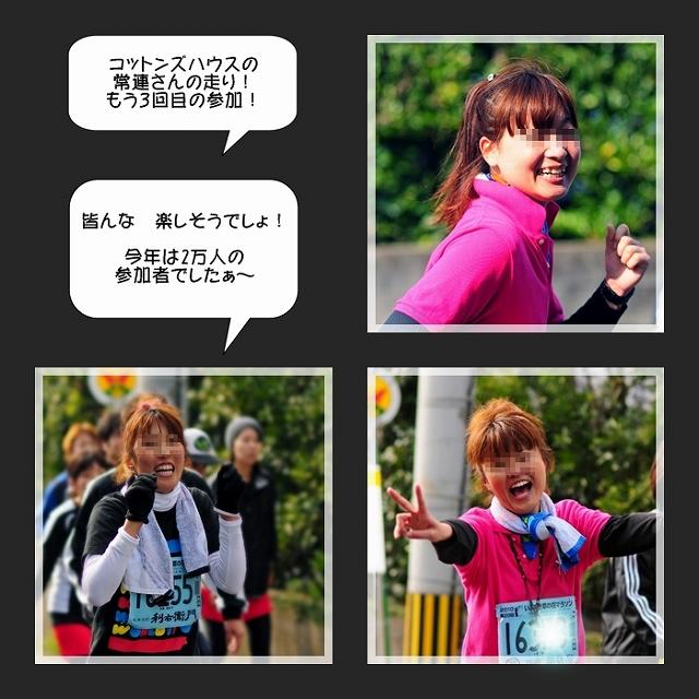 菜の花マラソン002