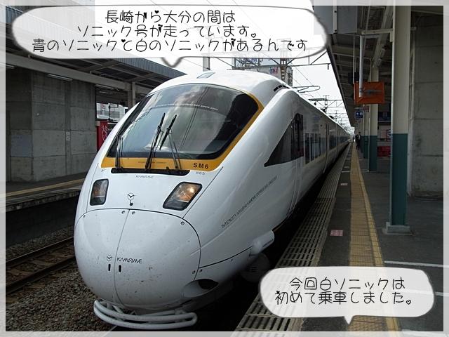 ちょい旅13