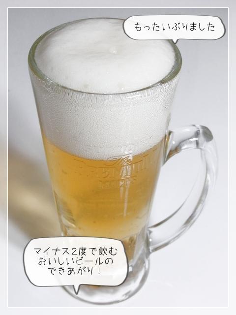 ビール冷え12