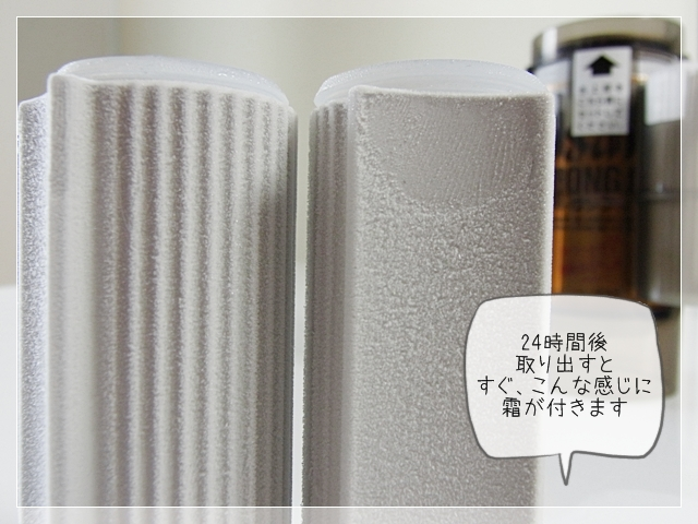 ビール冷え07