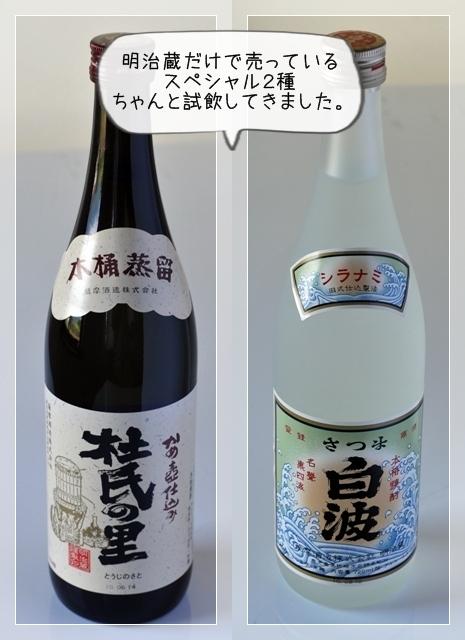 明治蔵05