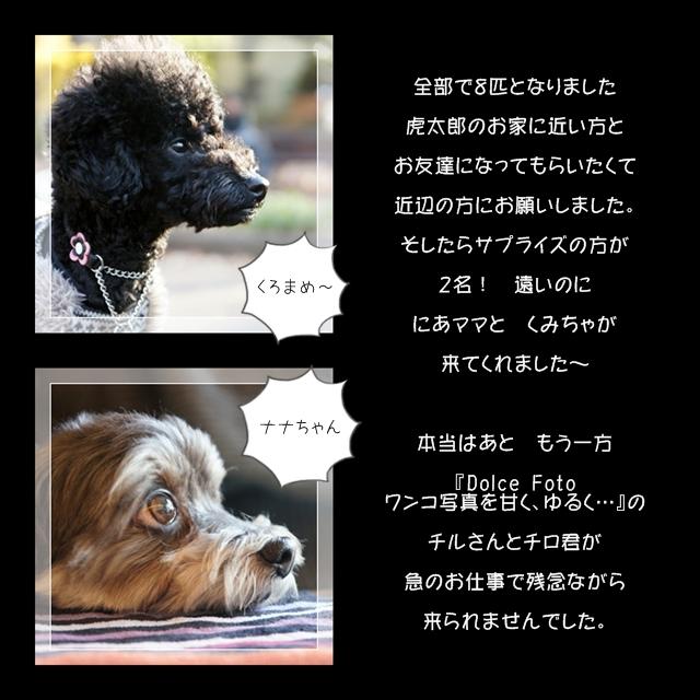 駒沢オフ会04
