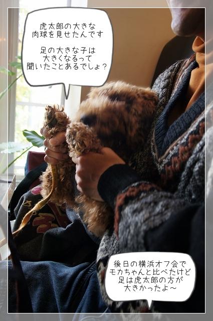 駒沢オフ会10