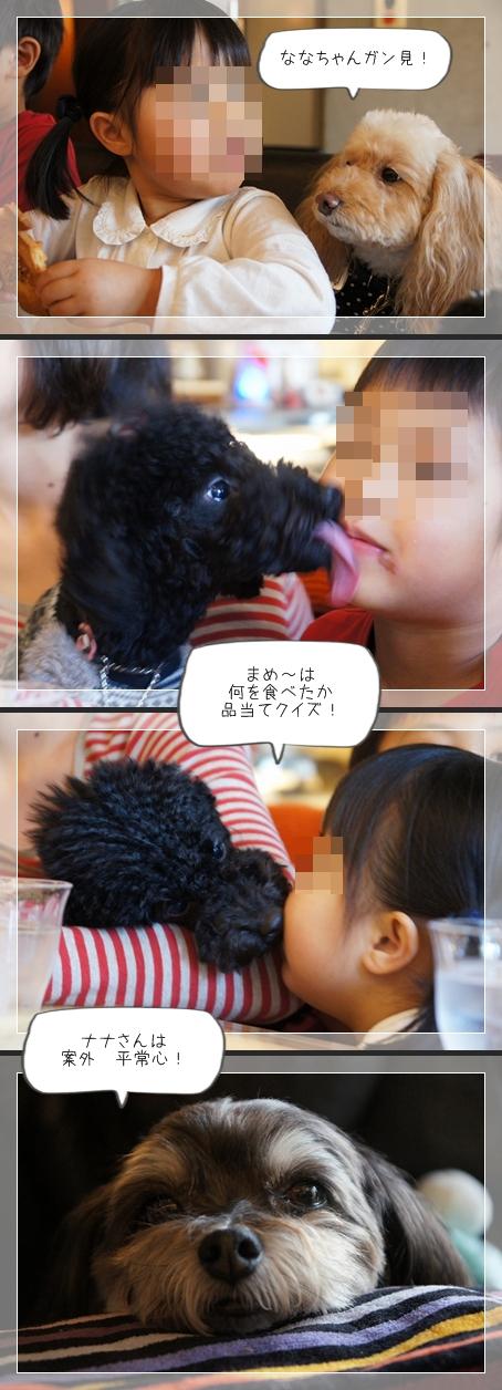 駒沢オフ会09