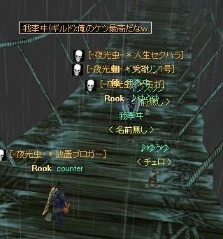 ☆4に逝ってきた001
