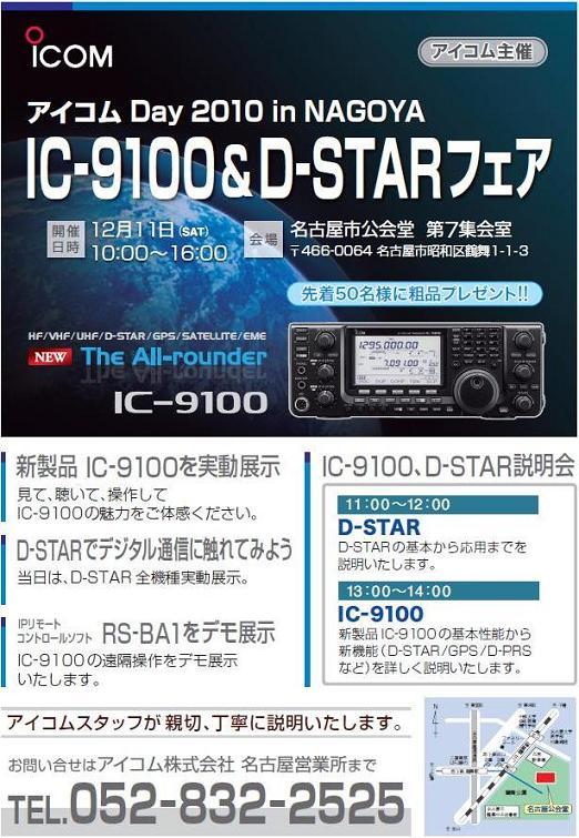 ICOM9100NOKAI.jpg