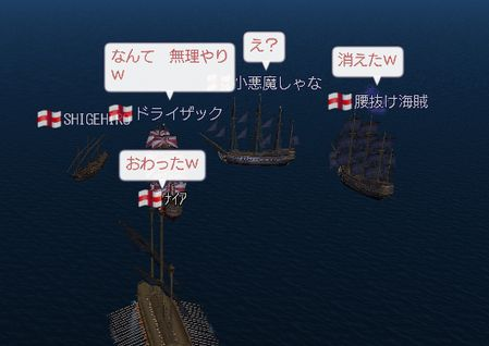 消える海賊