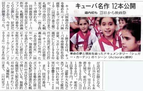 2010.1.6道新朝刊
