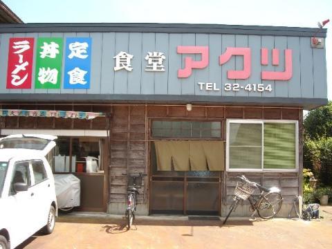 アクツ食堂・店