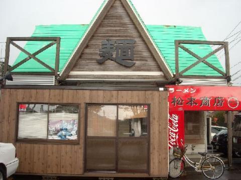 松本商店・店