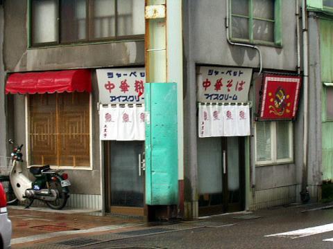 大黒亭居島店・店