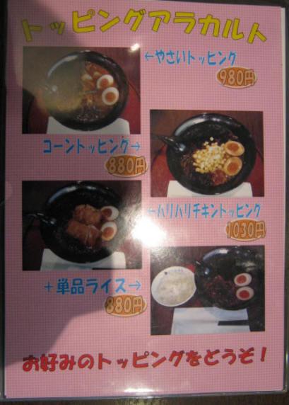 coco壱カレーらーめんPOP02