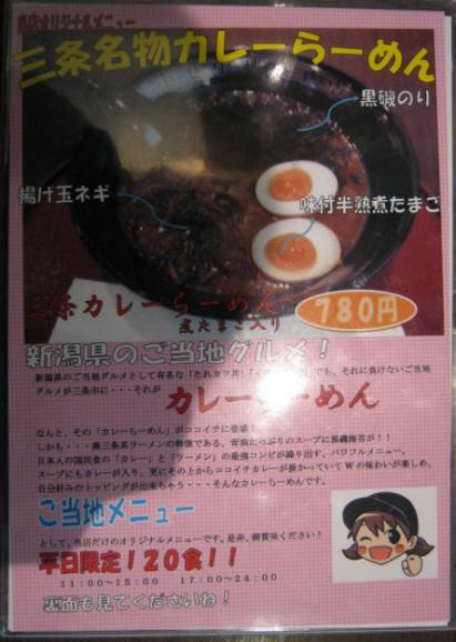 coco壱カレーラーメンPOP01