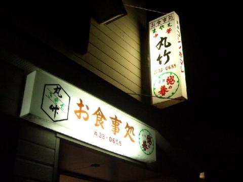 まちあるき・丸竹・店