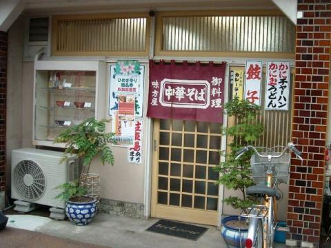まちあるき・NHK 味方屋・店