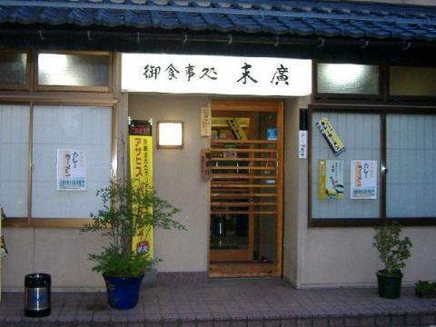 まちあるき・NHK 末廣・店