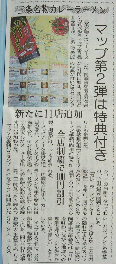 マップ記事・H22・6 新潟日報