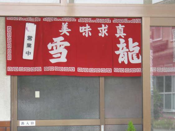 雪龍暖簾20100614
