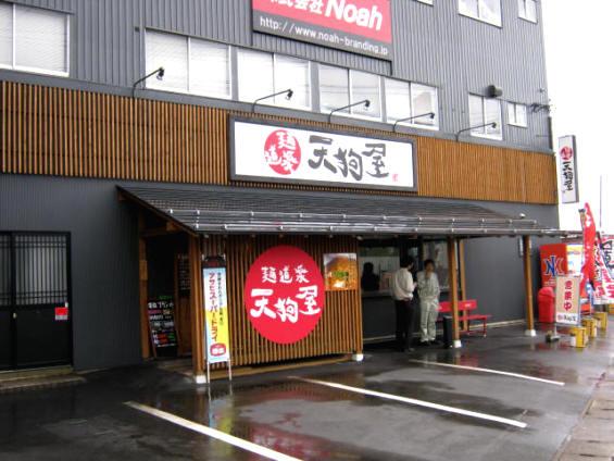 天狗屋店091211