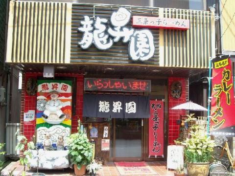 龍昇園・店