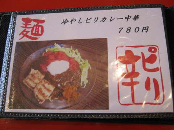 冷やしピリ辛カレー中華POP100709
