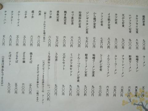 八号線食堂・メニュー