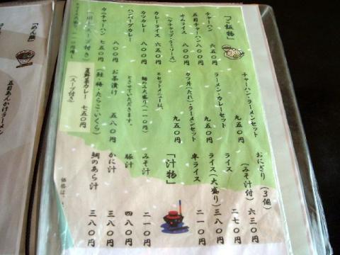 福泉・H22・8 メニュー3