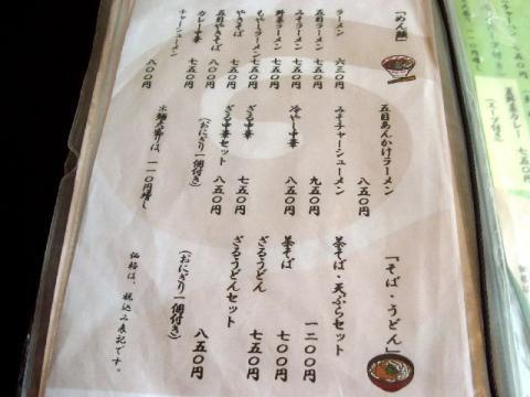 福泉・H22・8 メニュー1
