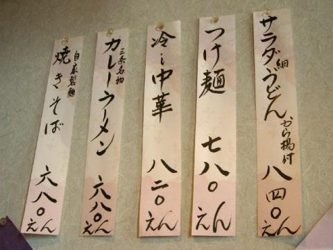 更科・メニュー5