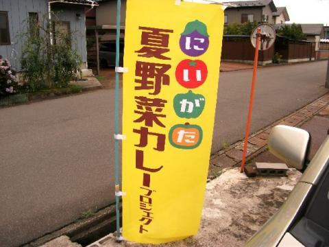 国光・夏野菜のぼり