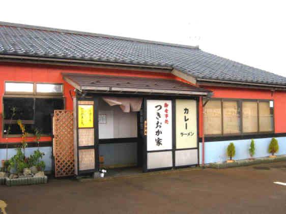 つきおか家店101103