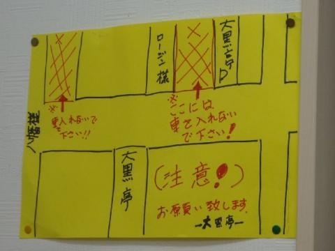 大黒亭本店・H22・11 駐車場