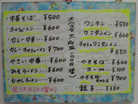 大黒亭本店・H22・11 メニュー