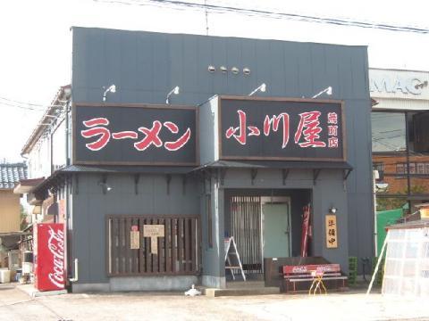 小川屋荒町店