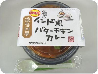 浪そん亭 インド風バターチキンカレー