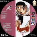 野球狂の詩_DVDBOX_6