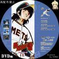 野球狂の詩_DVDBOX_5