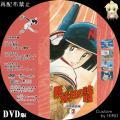 野球狂の詩_DVDBOX_3