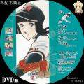 野球狂の詩_DVDBOX_2