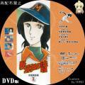 野球狂の詩_DVDBOX_1