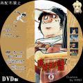 野球狂の詩_DVDBOX_9
