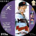 野球狂の詩_DVDBOX_8