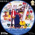 サマーウオーズ_b2_dvd