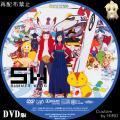 サマーウオーズ_b1_dvd