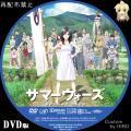 サマーウオーズ_a2_dvd