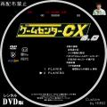 ゲームセンターCX_Rental_06