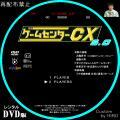 ゲームセンターCX_Rental_05