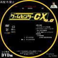 ゲームセンターCX_Rental_04
