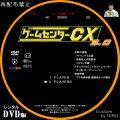 ゲームセンターCX_Rental_02