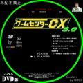 ゲームセンターCX_Rental_03